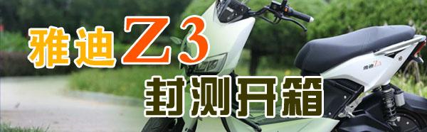 雅迪Z3封测开箱