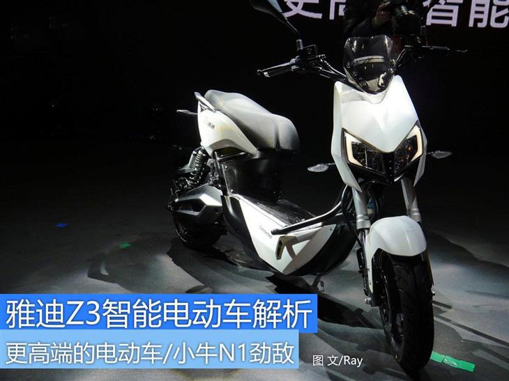 雅迪Z3智能電動車圖解