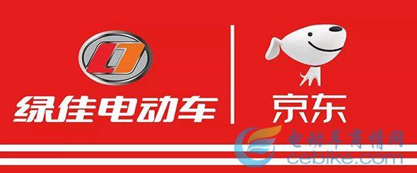 2018年12月31日,綠佳電動車官方旗艦店在京東商城成功上線,標志著