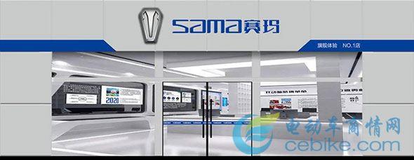 赛玛新能源全新来袭,开启品牌发展大时代!