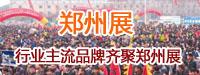 郑州三轮车展会