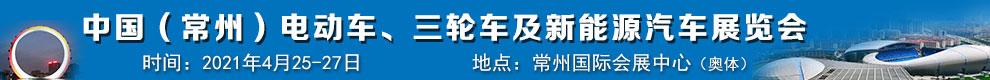 中国(常州)电动车、三轮车及新能源汽车展览会