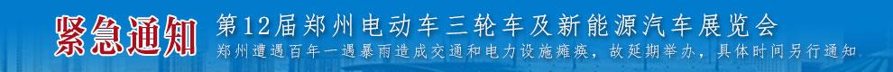 中国(郑州)电动车、三轮车及新能源汽车展览会