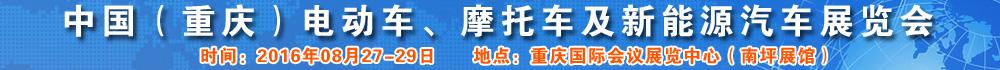 中国(重庆)电动车、摩托车及新能源汽车展览会