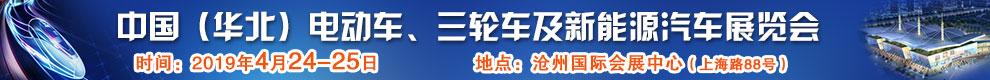 中国(华北)电动车、三轮车及新能源汽车展会