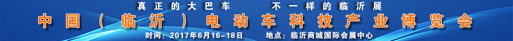 临沂电东车科技博览会