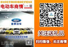 电动车商情杂志