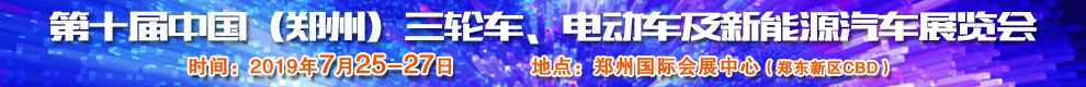 第10届郑州三轮车、电动车及新能源汽车展会