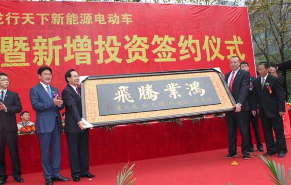 龙行天下新能源电动车投产暨新增投资签约仪式举行