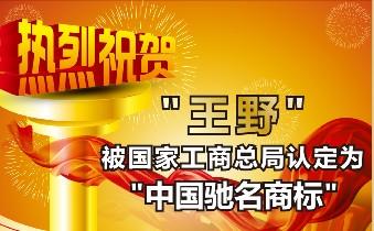 """热烈祝贺""""王野""""荣获""""中国驰名商标""""称号"""