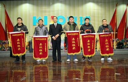 2013年京球电池渠道伙伴年会盛大召开