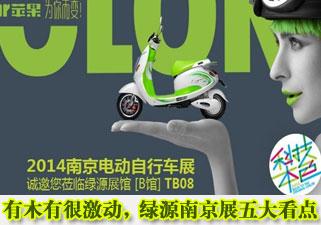 有木有很激动,期待绿源电动车南京展么……