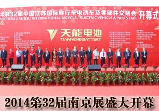 时尚 安全 科技 舒适 第32届中国江苏国际自行车电动车及零部件交易会隆重举行