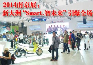 """2014南京展新大洲""""Smart.智未来""""引爆全场"""
