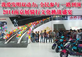 我爱发明双动力:全民参与 一路到顶 2014南京展骑行文化挑战盛宴