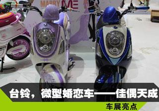 2014南京展,台铃馆异彩纷呈