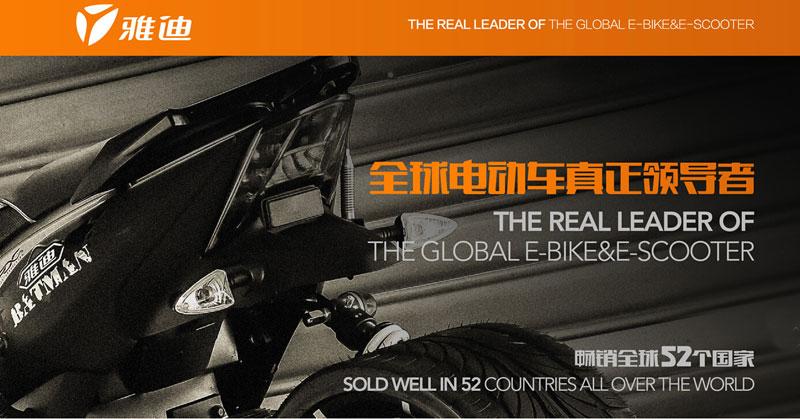 雅迪:全球电动车真正领导者