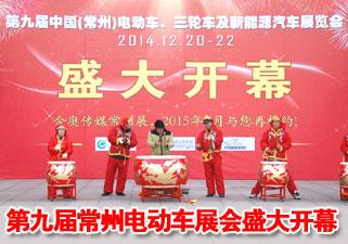 开创专业展会新纪元 第九届中国(常州)电动车三轮车新能源汽车展览会隆重开幕