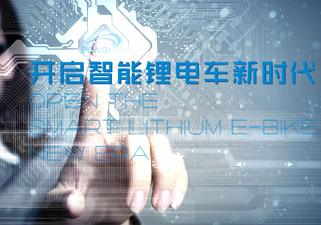 创新松吉,从多功能锂电车引领者到智能锂电车开创者