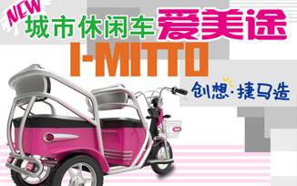 创想捷马造: 爱美途I-MITTO 引领时尚休闲新生活!
