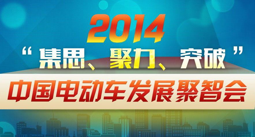 2014年中国电动车发展高层聚智峰会圆满落幕