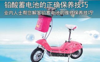 铅酸蓄电动车电池的正确维护保养技巧