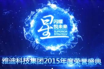 雅迪2015荣誉盛典