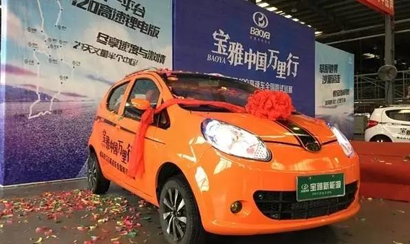 """宝雅推出""""双120""""小型电动车 启动中国万里行"""