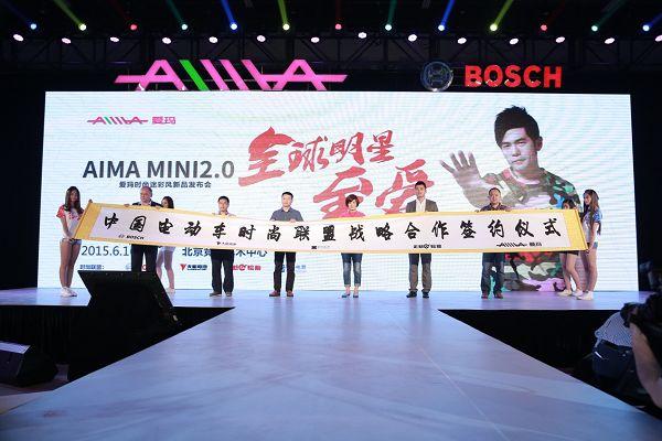 天能、博世、星恒、正新、爱玛在京成立中国电动车时尚联盟