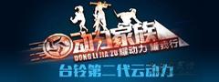 【台铃】第三季微信活动来袭!!