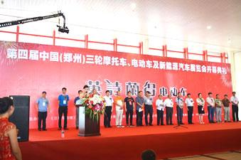 适应需求  融合产业  共赢发展 2015中国(郑州)三轮摩托车、电动车及新能源汽车展览会隆重召开
