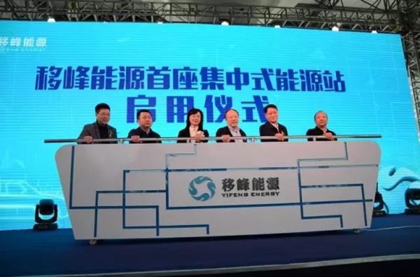 """力帆""""智蓝战略"""",移峰能源首座集中式新能源站正式启用!"""