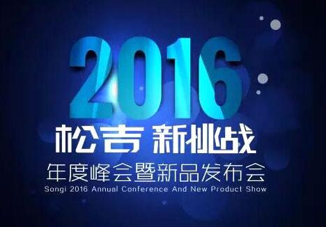 视频直击:松吉2016年度峰会暨新品发布会