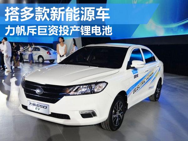 力帆斥巨资投产锂电池 搭多款新能源车