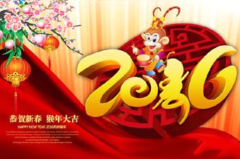 《电动车商情》全体家人祝大家春节快乐!