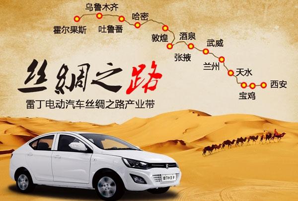 雷丁完成新疆市场布局,率先打通丝绸之路电动汽车产业带