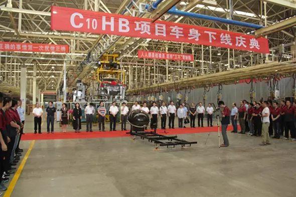 北汽新能源与唐骏汽车C10HB项目车身下线启动仪式举行