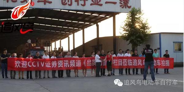 CCTV《品牌力量》栏目组莅临追风鸟工厂进行拍摄!