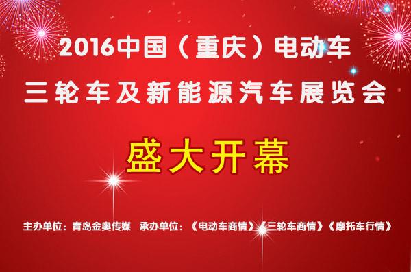 相聚山城 问道西南——2016年中国(重庆)电动车、摩托车及新能源汽车展览会在重庆国际博览中心盛大启幕