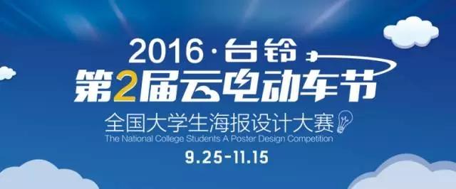 2016年台铃云电动车节 全国大学生海报征集大赛