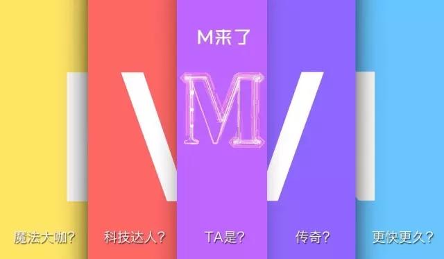 新日M魔方 不止于神秘!