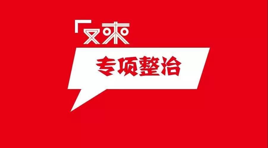 """南京禁行禁售""""老年代步车"""",市民买到""""违规车""""奖励千元!"""