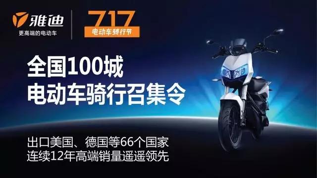 雅迪发起717电动车骑行节,66国同步举行!