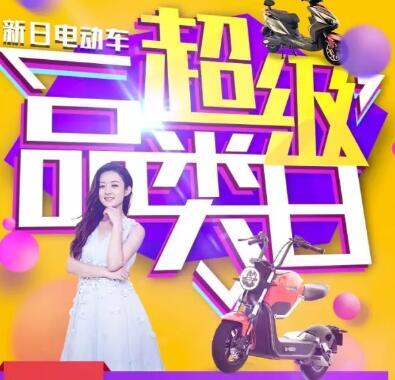 """一条来自赵丽颖的""""视频邀请"""",拉开新日电动车大卖的序幕!"""