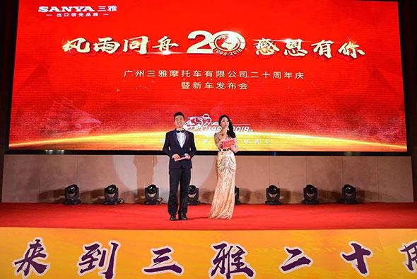 三雅20周年庆典暨新车发布会圆满举行!