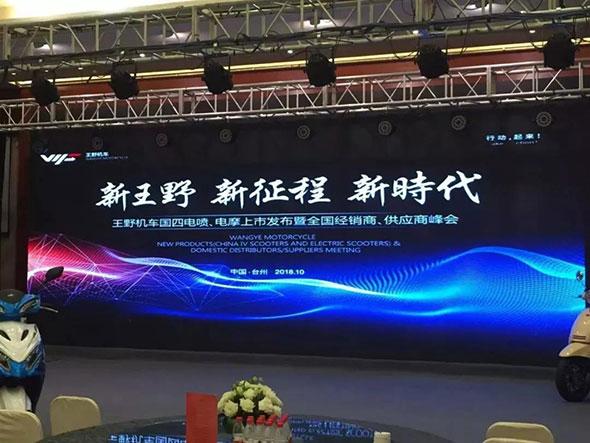 浴火重生后,它要打造中国电摩第一品牌!