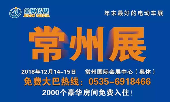 12月14日常州展:我们预约到武汉啦!