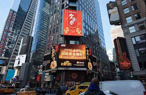 重磅:整个春节,超威黑金霸屏纽约时代广场!世界为超威喝彩!