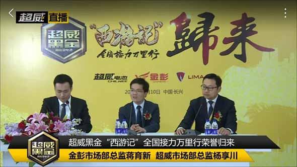金彭集团副总裁宋庆德点名称赞:用真实里程证明一流品质!