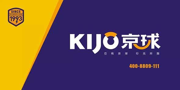"""年度十大电池品牌---""""京球电池""""强势登陆菏泽展!"""